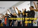 Горняцкая зарядка 2018