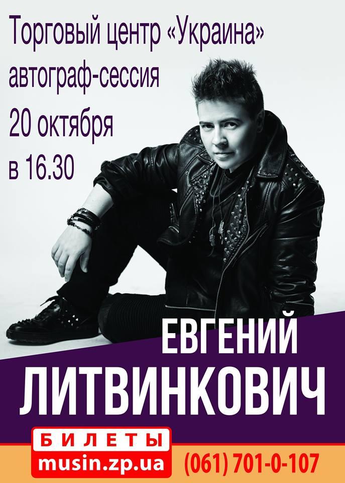 Евгений Литвинкович: Общение поклонников - Том XVI - Страница 2 XuU2l_-kD2A