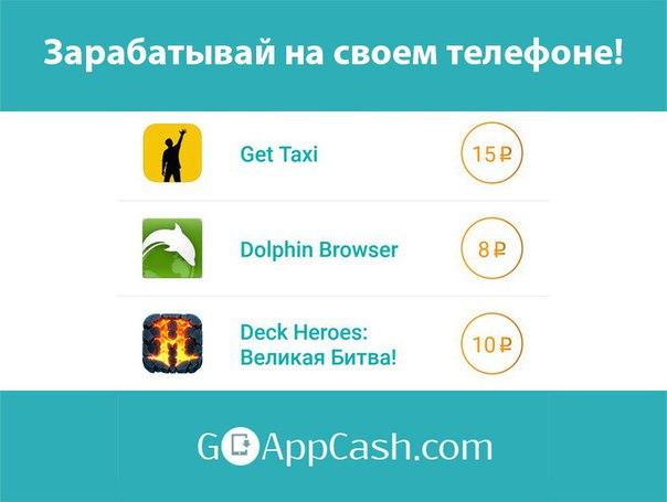 Гарантированный способ небольшого заработка! Просто устанавливаешь приложения на телефон и получаешь от пяти рублей за каждую установку!