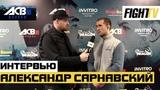 Александр Сарнавский о самом сложном в ММА, своей карьере и завоевании титула чемпиона