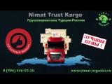 Карго из Турции в Россию - Nimat Trust Kargo