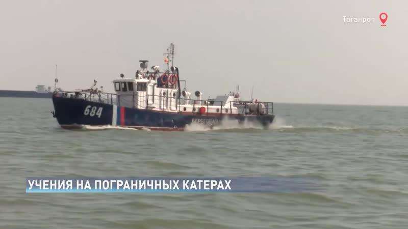 Береговая охрана ФСб РФ провела учения в Таганрогском заливе