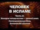 Галлюциногенные боги. Атлантида и Египет Человек в Исламе - часть 22