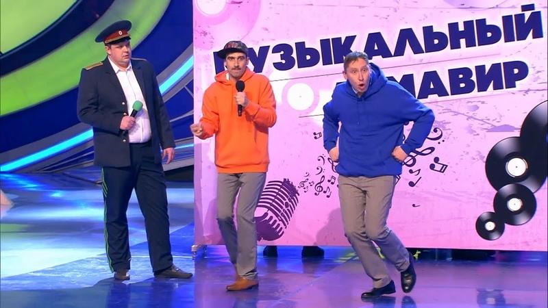 КВН Русская дорога - 2018 Высшая лига Третья 18 Музыкалка