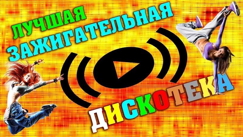 ДИСКОТЕКА 90 - 2000-Х   ЛУЧШАЯ ЗАЖИГАТЕЛЬНАЯ РУССКАЯ ДИСКОТЕКА   Russian Music 2018