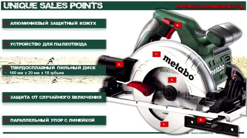 Ручная циркулярная пила Metabo KS 55-55 FS