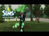 Давай играть в Симс 3 Сверхъестественное #2 Домик фей