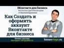 Как создать и правильно оформить страницу/аккаунт в ВКонтакте   Бизнес-клуб Интернет-ПРОДАЖИ 2.0