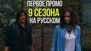 Ходячие мертвецы 9 сезон - Первое промо на русском