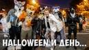 ТОП самых страшных костюмов на хеллоуин в США Калифорния