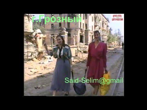 Грозный август 1996 год.Руины Грозного.Фильм Саид-Селима.