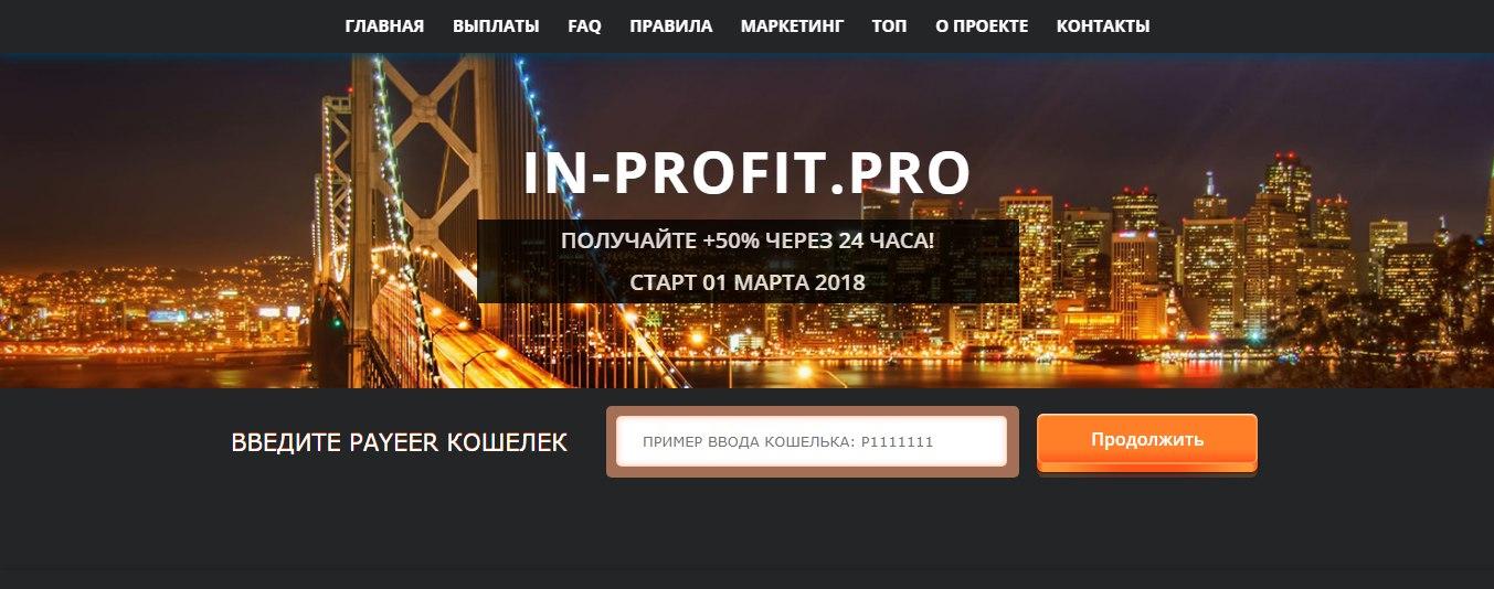 Постер к новости In Profit
