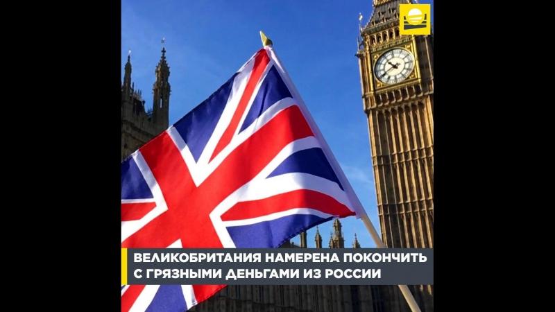 Великобритания намерена покончить с грязными деньгами из России