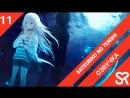[озвучка   11 серия] Satsuriku no Tenshi  Ангелы кровопролития   by Ban & Sakura   SovetRomantica