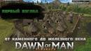 Dawn of Man - Побываем в шкуре первобытного человека Первый взгляд