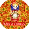 Едем-в-Гости.ру - сервис бронирования гостиниц