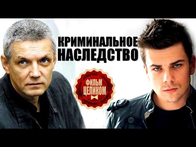 Криминальное наследство (2015) Криминальный фильм сериал