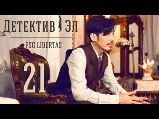 [fsg libertas] [21/24] detective l / детектив эл [рус.саб]