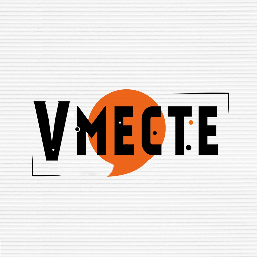 Афиша Омск VMECTE - молодежная встреча