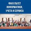 Факультет информатики, учета и сервиса (ФИУС)