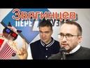 Андрей Звягинцев / квесты / порнография / финал фильмов / нелюбовь