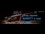 Auder обзор (блокада)оружие барретт да м4а1