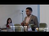 Бизнес-фуршет с Максимом Харитоновым