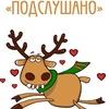 Подслушано в Воронеже.