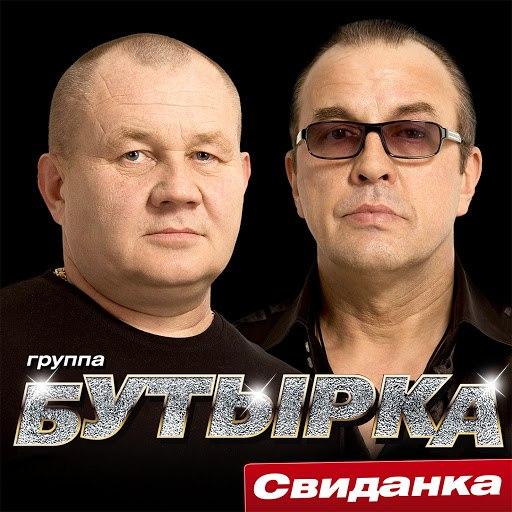 Бутырка альбом Свиданка