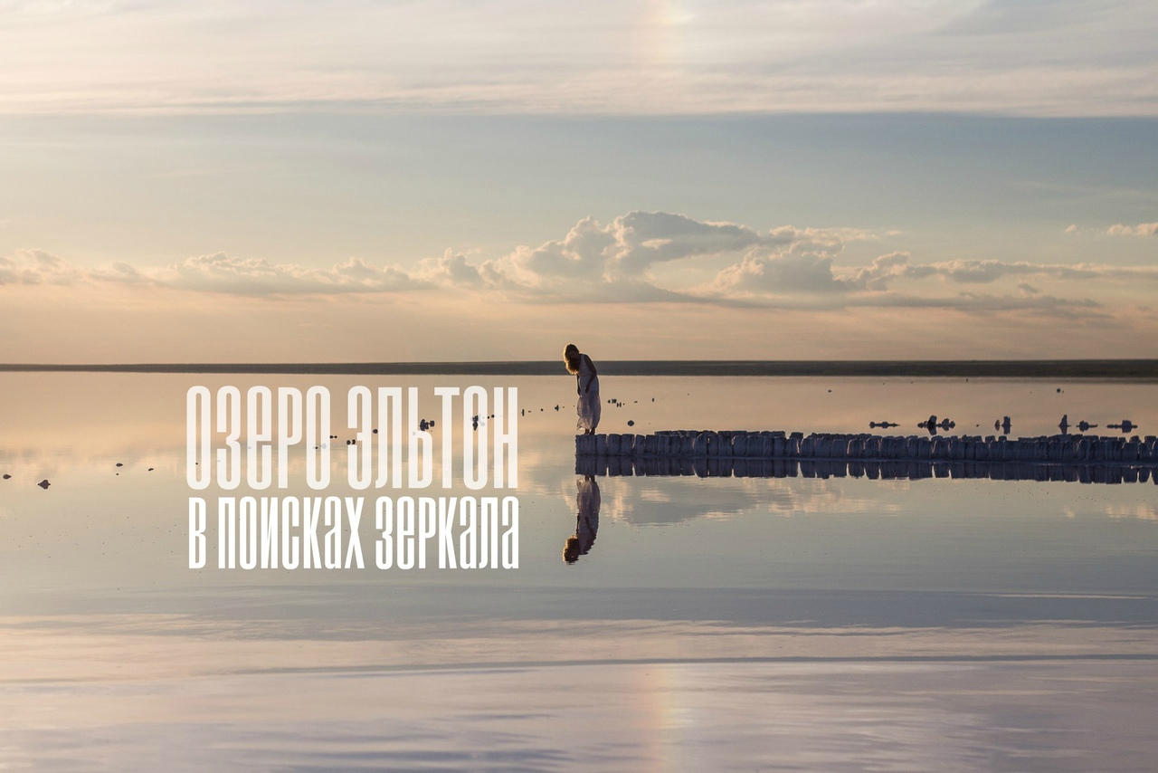 """Афиша Саратов """"Озеро Эльтон: в поисках зеркала"""" 15 июня"""