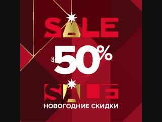 Новогодние скидки до -50% в New Balance!
