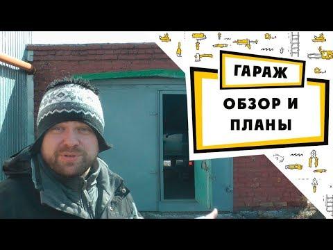 Мой гараж / ОБЗОР / БУДУЩАЯ СТУДИЯ YouTube