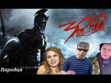 300 Спартанцев расцвет империи (Russian Trailer) 2014 HD