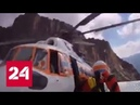 Спасенных в горах Киргизии туристов эвакуировали в Алма-Ату - Россия 24