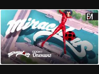 Miraculous: pustolovine bubamare i crnog mačka | opening sequence (croatian)