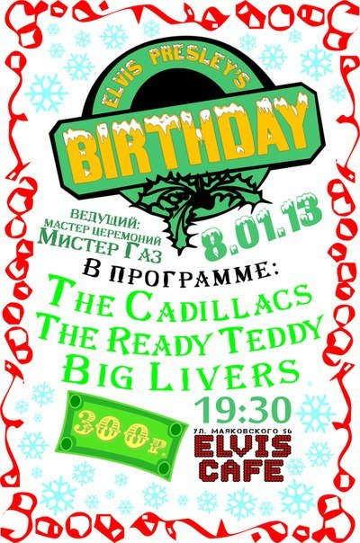 8.01 Elvis Presley's B-Day Party в Элвис-кафе