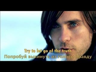 30 Seconds To Mars - A Beautiful Lie - Красивая ложь HD КЛИП ТИТРЫ ПЕРЕВОД