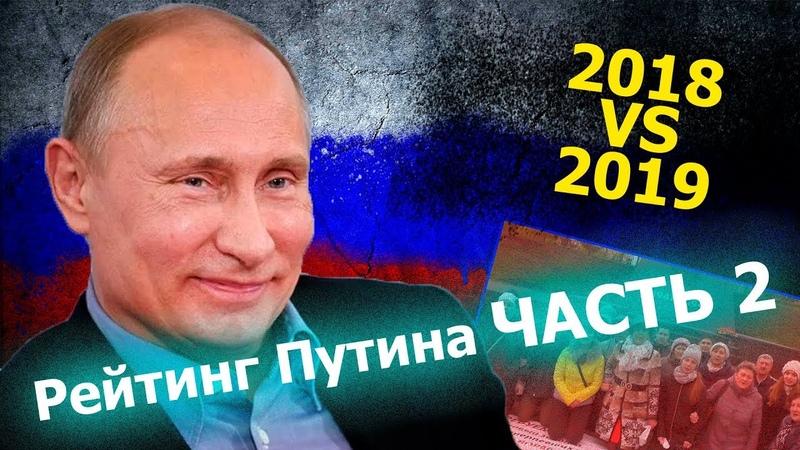 Рейтинг Путина ч.2   Итоги 2018 года