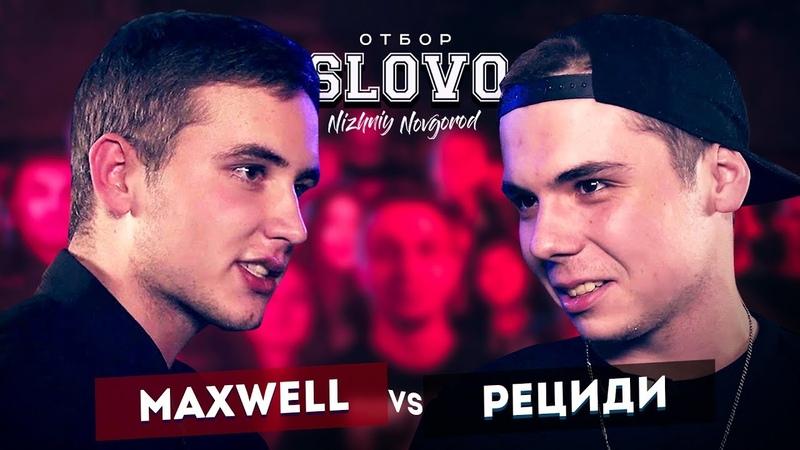SLOVO: MAXWELL vs РЕЦИДИ (ОТБОР) | НИЖНИЙ НОВГОРОД