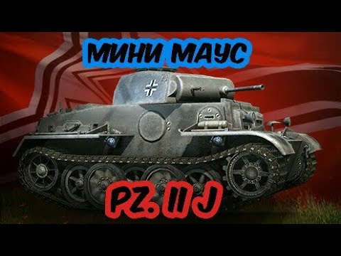 Мини Маус Pz. ll J. Самый Бронированый Танк На 3 Уровне. World of Tanks Blitz