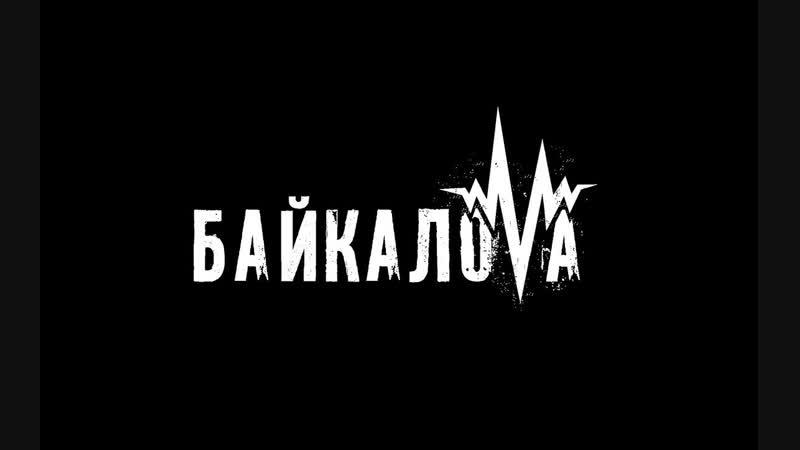 Группа БАЙКАЛОВА, приглашение в КЦ «Сердце» 16.02.19