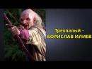 """АКТЕРЫ КАННИБАЛЫ В """"ПОВОРОТ НЕ ТУДА"""""""