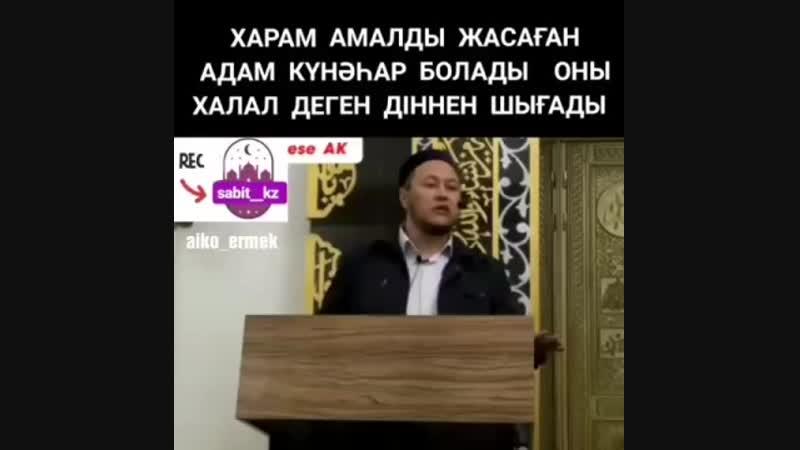 Арман Қуанышбаев ұстаздың - Мұсылман бауырларымыз үшін ескертуі.