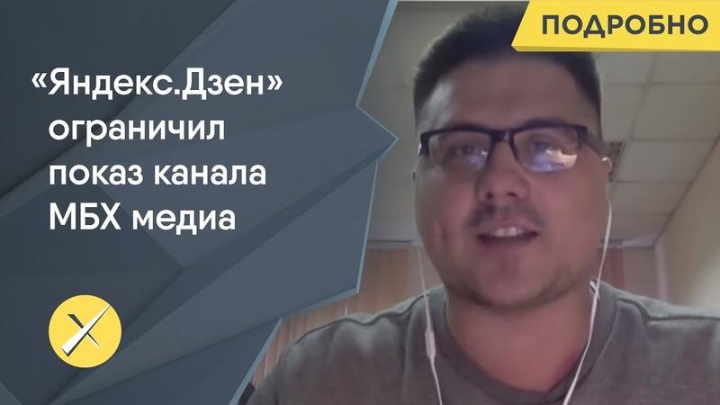 Спутник и Погром закрыли цензура на Яндексе Шеф редактор МБХ медиа Сергей Простаков на Дожде