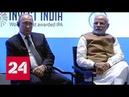Опубликовано: 5 окт. 2018 г. Путин и Нарендра Моди участвуют в Российско-индийском деловом форуме. Полное видео