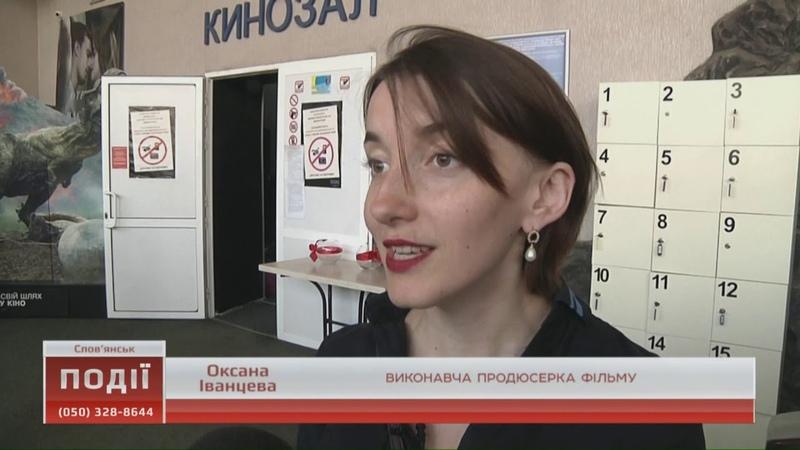 «Невидимий Батальйон» в Славянске - 17.06.2018