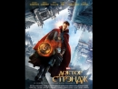 Доктор Стрэндж / Doctor Strange (2016) фантастика, фэнтези, боевик, приключения