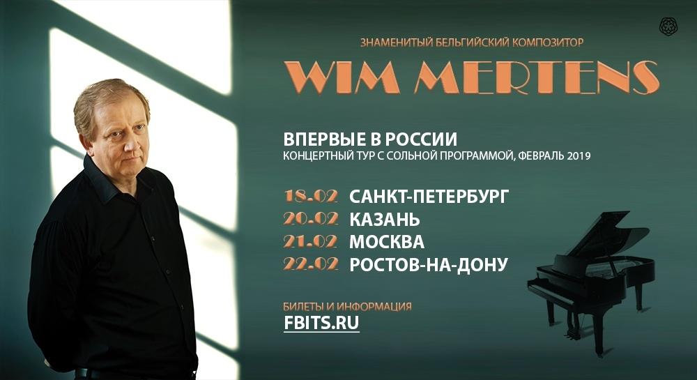 Афиша Москва Wim Mertens - концертный тур по РФ, февраль 2019