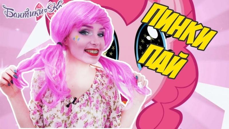 Бантики косички • Салон красоты ТРИ ХРЮШКИ : делаем макияж Пинки Пай! » Freewka.com - Смотреть онлайн в хорощем качестве