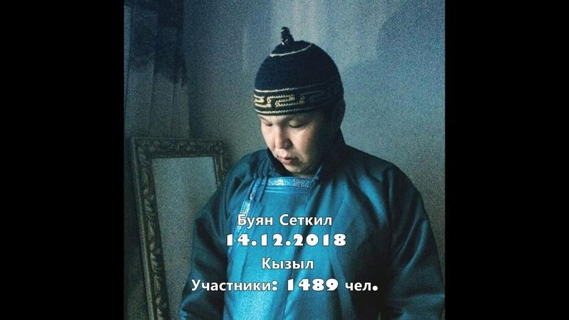 Буян Сеткил. 14 декабря 2018. Кызыл
